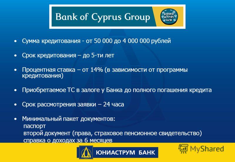 ПОКАЗАТЕЛИ Сумма кредитования - от 50 000 до 4 000 000 рублей Срок кредитования – до 5-ти лет Процентная ставка – от 14% (в зависимости от программы кредитования) Приобретаемое ТС в залоге у Банка до полного погашения кредита Срок рассмотрения заявки