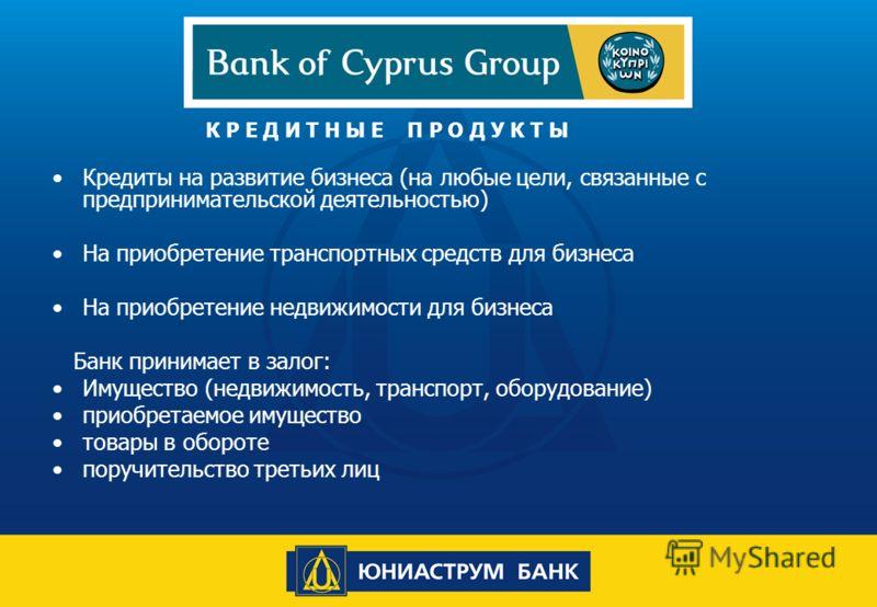 ПОКАЗАТЕЛИ К Р Е Д И Т Н Ы Е П Р О Д У К Т Ы Кредиты на развитие бизнеса (на любые цели, связанные с предпринимательской деятельностью) На приобретение транспортных средств для бизнеса На приобретение недвижимости для бизнеса Банк принимает в залог: