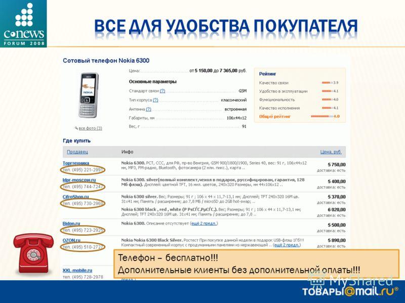 Телефон – бесплатно!!! Дополнительные клиенты без дополнительной оплаты!!!