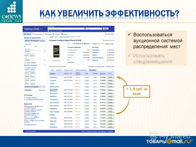 Воспользоваться аукционной системой распределения мест Использовать спецразмещения + 1,8 руб. за клик