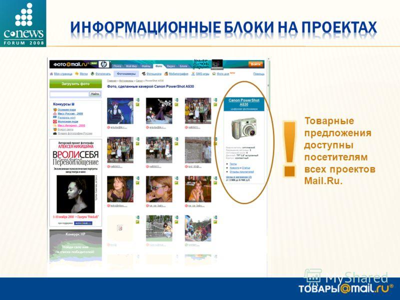 Товарные предложения доступны посетителям всех проектов Mail.Ru.