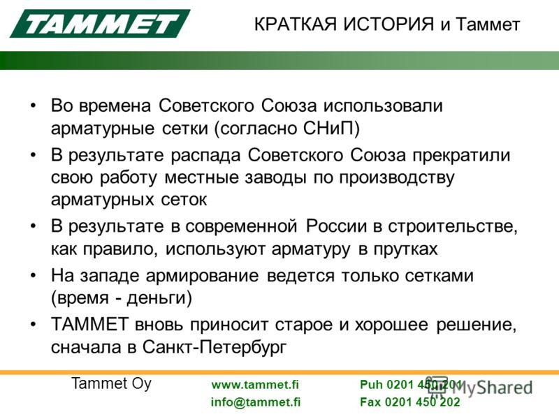 Tammet Oy www.tammet.fi info@tammet.fi Puh 0201 450 201 Fax 0201 450 202 КРАТКАЯ ИСТОРИЯ и Таммет Во времена Советского Союза использовали арматурные сетки (согласно СНиП) В результате распада Советского Союза прекратили свою работу местные заводы по