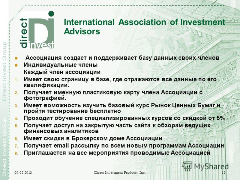 09.05.2013 Direct Investment Products, Inc. 13 International Association of Investment Advisors Ассоциация создает и поддерживает базу данных своих членов Индивидуальные члены Каждый член ассоциации 1. Имеет свою страницу в базе, где отражаются все д