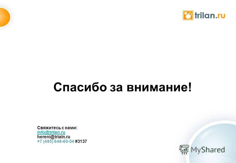 Спасибо за внимание! Свяжитесь с нами: info@trilan.ru info@trilan.ru hereni@trialn.ru +7 (495) 648-60-54 #3137