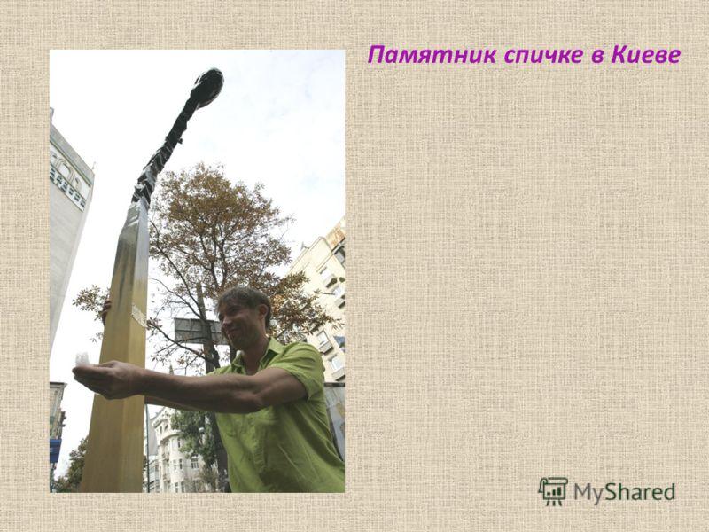 Памятник спичке в Киеве