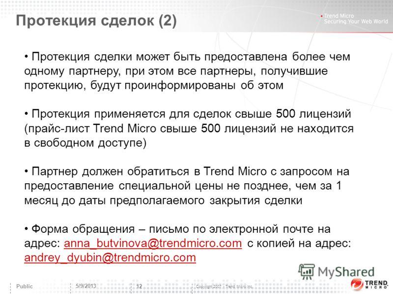 Copyright 2007 - Trend Micro Inc. Протекция сделок (2) 5/9/2013 12 Public Протекция сделки может быть предоставлена более чем одному партнеру, при этом все партнеры, получившие протекцию, будут проинформированы об этом Протекция применяется для сдело