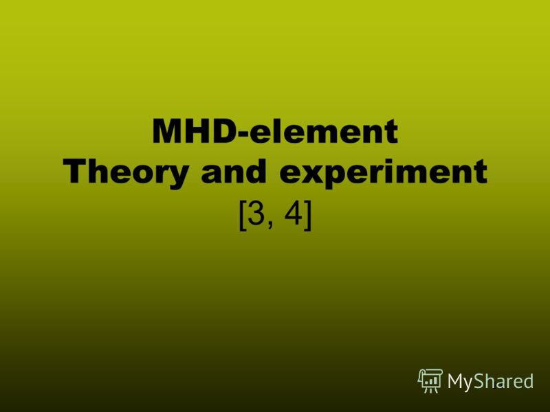 13 MHD-element Theory and experiment [3, 4]