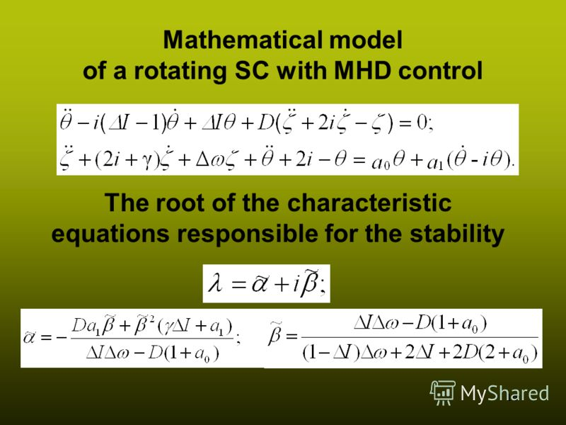 16 Mathematical model of a rotating SC with MHD control The root of the characteristic equations responsible for the stability