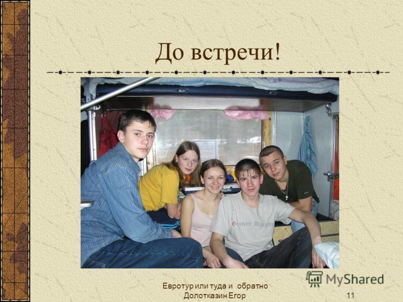 Евротур или туда и обратно Долотказин Егор11 До встречи!