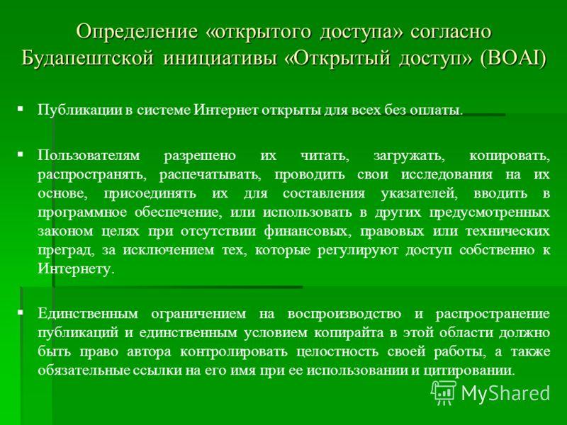 Определение «открытого доступа» согласно Будапештской инициативы «Открытый доступ» (BOAI) Публикации в системе Интернет открыты для всех без оплаты. Пользователям разрешено их читать, загружать, копировать, распространять, распечатывать, проводить св