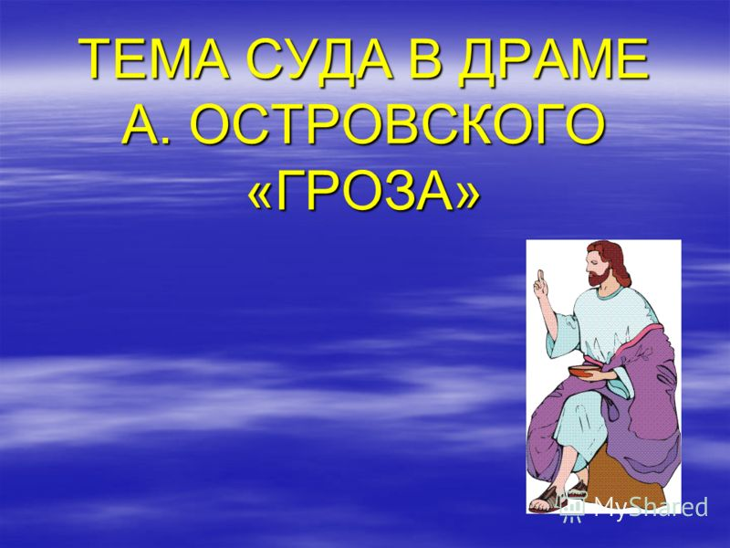 ТЕМА СУДА В ДРАМЕ А. ОСТРОВСКОГО «ГРОЗА»