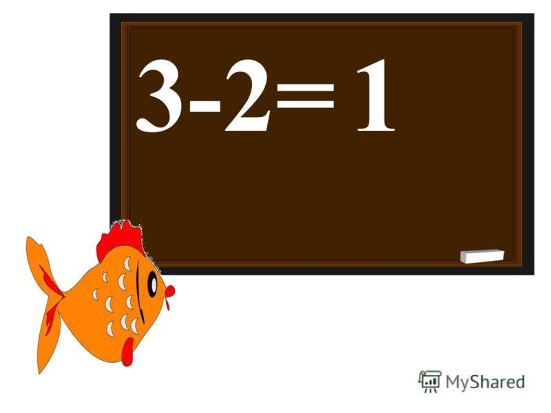 3-2=1