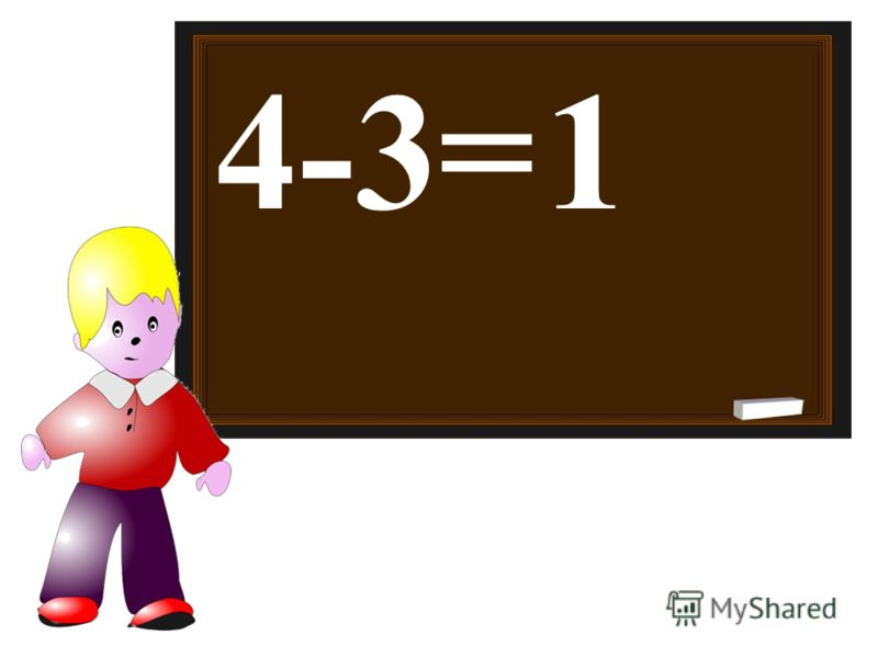 4-3=1