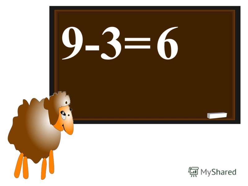 9-3=6