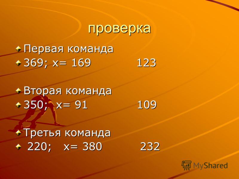 проверка Первая команда 369; x= 169 123 Вторая команда 350; x= 91 109 Третья команда 220; x= 380 232 220; x= 380 232