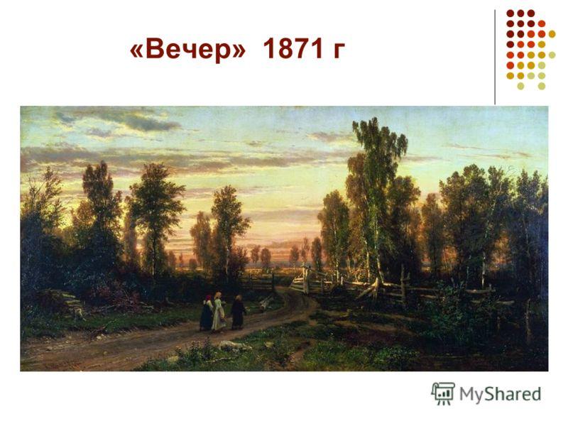 «Вечер» 1871 г