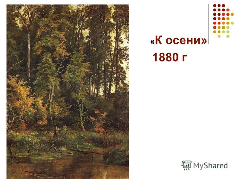 « К осени» 1880 г