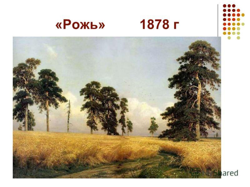 «Рожь» 1878 г