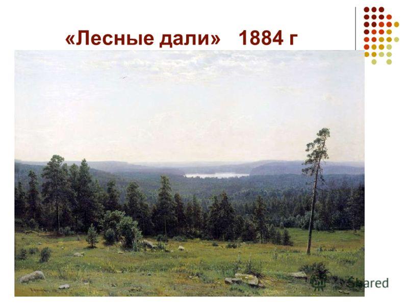 «Лесные дали» 1884 г