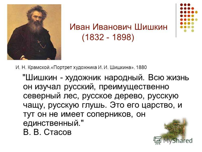 Иван Иванович Шишкин 1 (1832 - 1898) И. Н. Крамской.«Портрет художника И. И. Шишкина». 1880