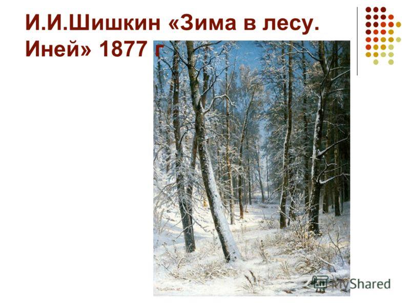И.И.Шишкин «Зима в лесу. Иней» 1877 г
