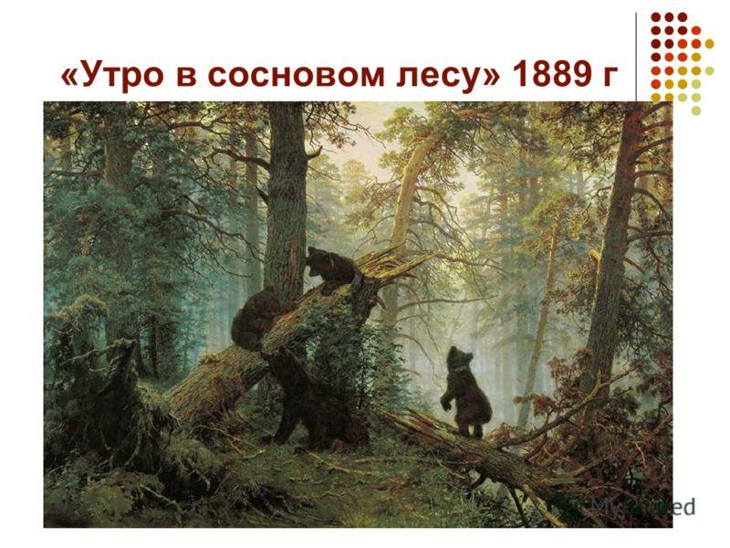 «Утро в сосновом лесу» 1889 г