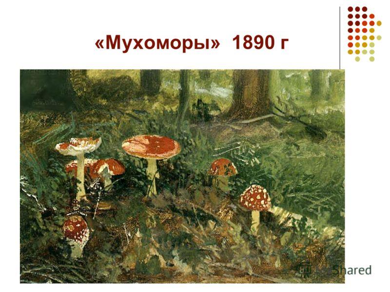 «Мухоморы» 1890 г