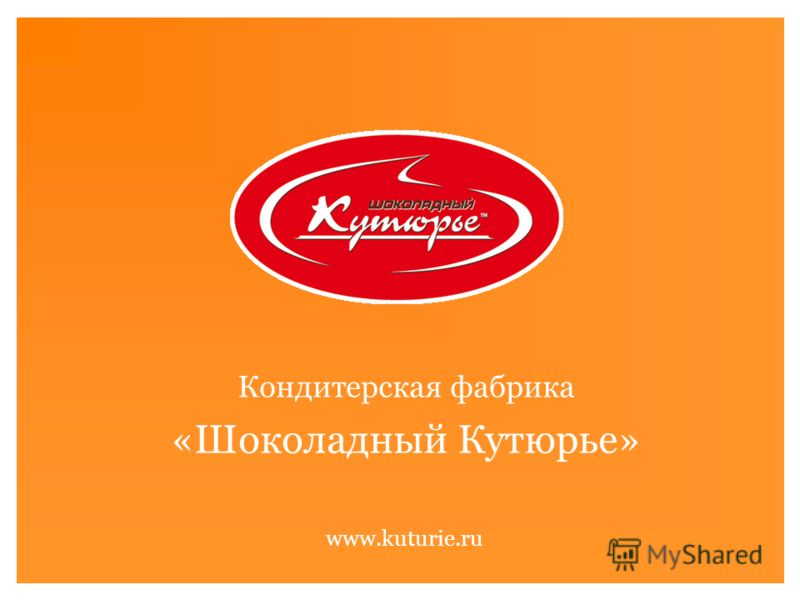 Кондитерская фабрика «Шоколадный Кутюрье» www.kuturie.ru