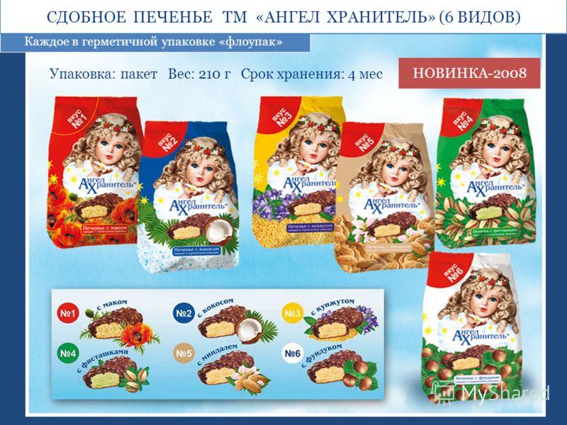 Каждое в герметичной упаковке «флоупак» СДОБНОЕ ПЕЧЕНЬЕ ТМ «АНГЕЛ ХРАНИТЕЛЬ» (6 ВИДОВ) Упаковка: пакет Вес: 210 г Срок хранения: 4 мес НОВИНКА-2008