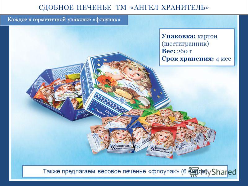 Упаковка: картон (шестигранник) Вес: 260 г Срок хранения: 4 мес Каждое в герметичной упаковке «флоупак» СДОБНОЕ ПЕЧЕНЬЕ ТМ «АНГЕЛ ХРАНИТЕЛЬ» Также предлагаем весовое печенье «флоупак» (6 видов)