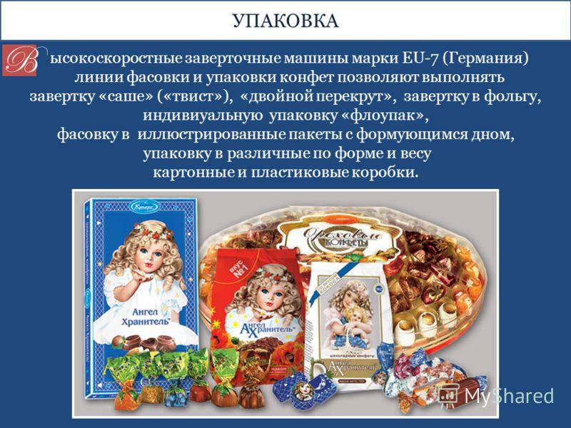 ысокоскоростные заверточные машины марки EU-7 (Германия) линии фасовки и упаковки конфет позволяют выполнять завертку «саше» («твист»), «двойной перекрут», завертку в фольгу, индивиуальную упаковку «флоупак», фасовку в иллюстрированные пакеты с форму