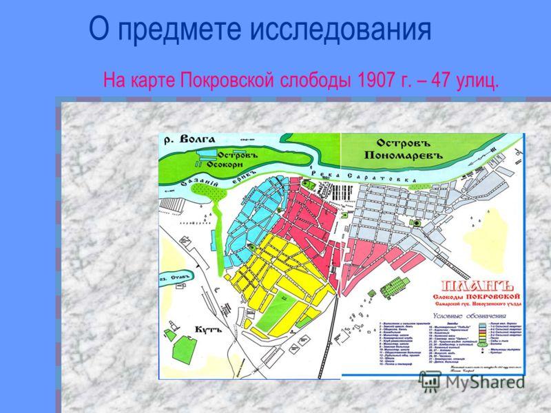О предмете исследования На карте Покровской слободы 1907 г. – 47 улиц.