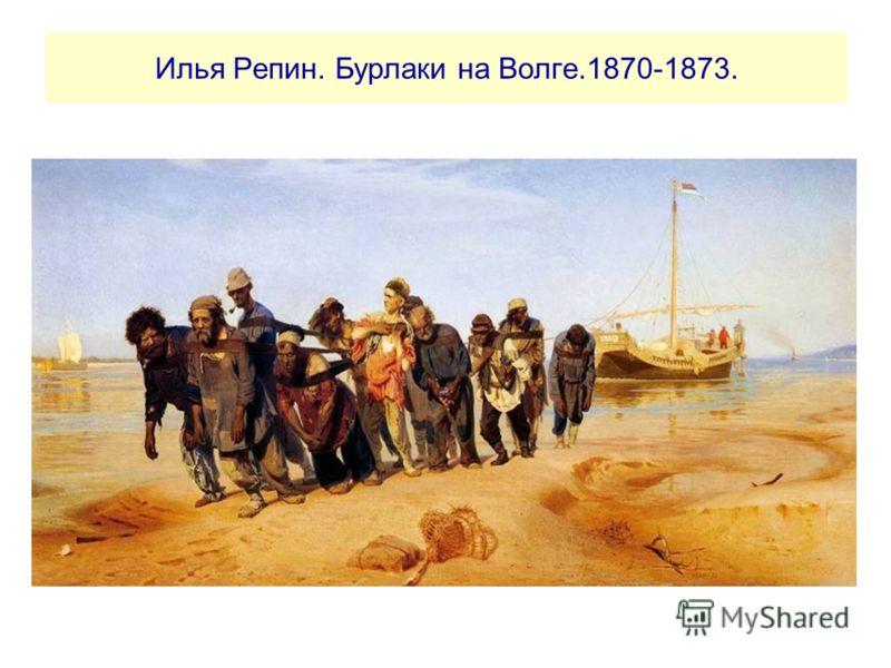 Илья Репин. Бурлаки на Волге.1870-1873.