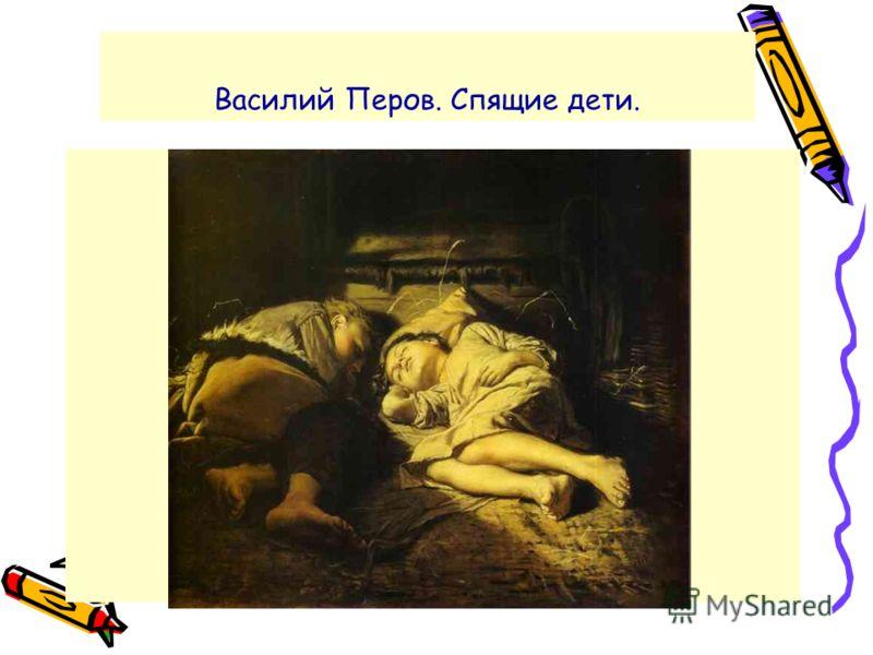 Василий Перов. Спящие дети.