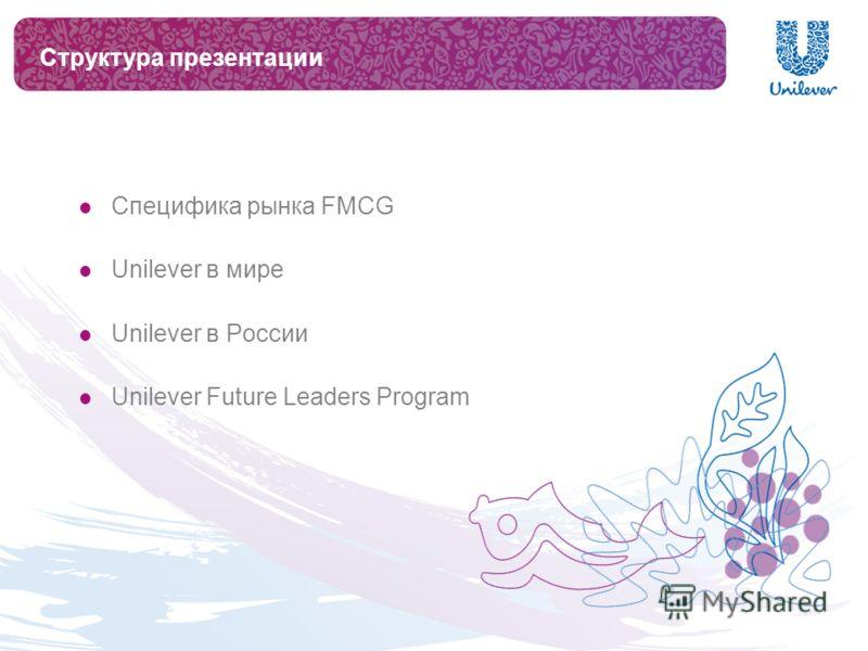 Структура презентации Специфика рынка FMCG Unilever в мире Unilever в России Unilever Future Leaders Program