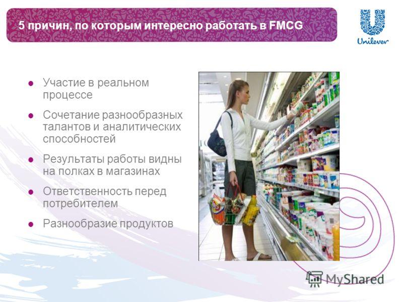 5 причин, по которым интересно работать в FMCG Участие в реальном процессе Сочетание разнообразных талантов и аналитических способностей Результаты работы видны на полках в магазинах Ответственность перед потребителем Разнообразие продуктов