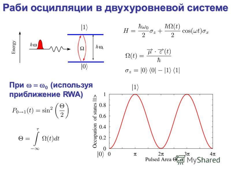 Раби осцилляции в двухуровневой системе При (используя приближение RWA)
