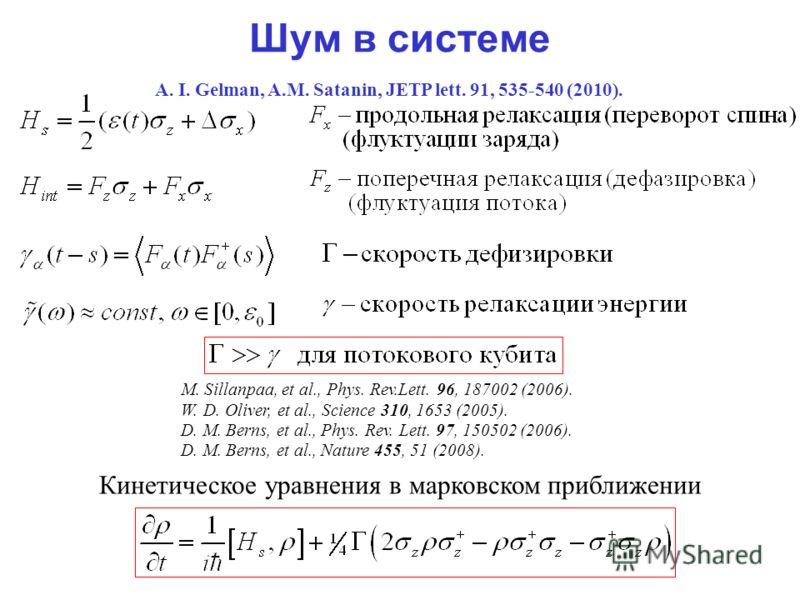 Шум в системе Кинетическое уравнения в марковском приближении M. Sillanpaa, et al., Phys. Rev.Lett. 96, 187002 (2006). W. D. Oliver, et al., Science 310, 1653 (2005). D. M. Berns, et al., Phys. Rev. Lett. 97, 150502 (2006). D. M. Berns, et al., Natur