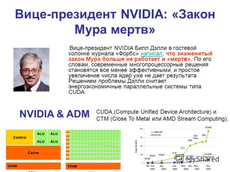 Вице-президент NVIDIA: «Закон Мура мертв» Вице-президент NVIDIA Билл Дэлли в гостевой колонке журнала «Форбс» написал, что знаменитый закон Мура больше не работает и «мертв». По его словам, современные многопроцессорные решения становятся все менее э