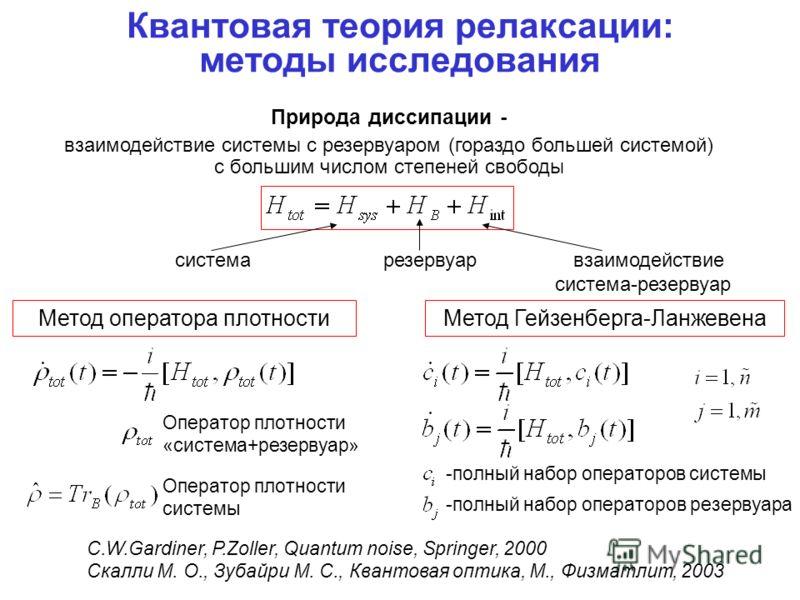 Квантовая теория релаксации: методы исследования Природа диссипации - взаимодействие системы с резервуаром (гораздо большей системой) с большим числом степеней свободы система резервуар взаимодействие система-резервуар Оператор плотности «система+рез