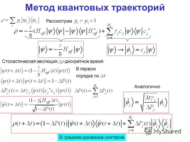 Метод квантовых траекторий Расcмотрим В первом порядке по Аналогично Стохастическая эволюция. -дискретное время В среднем динамика унитарна