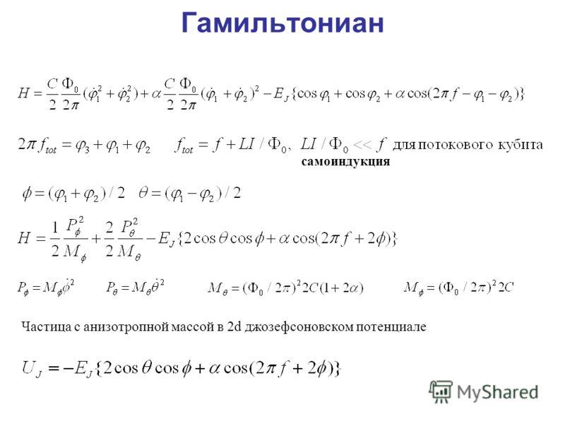Частица с анизотропной массой в 2d джозефсоновском потенциале самоиндукция Гамильтониан