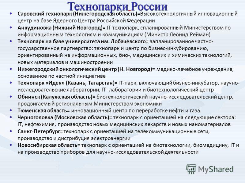 Саровский технопарк (Нижегородская область)=Высокотехнологичный инновационный центр на базе Ядерного Центра Российской Федерации Саровский технопарк (Нижегородская область)=Высокотехнологичный инновационный центр на базе Ядерного Центра Российской Фе