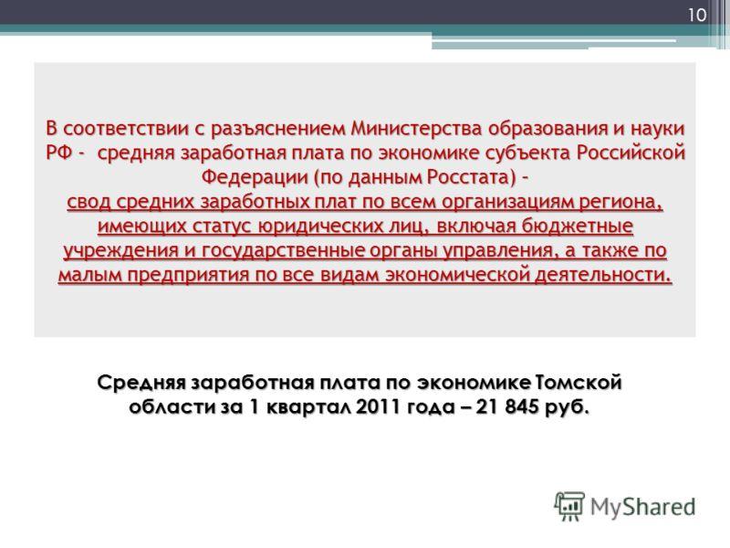 В соответствии с разъяснением Министерства образования и науки РФ - средняя заработная плата по экономике субъекта Российской Федерации (по данным Росстата) – свод средних заработных плат по всем организациям региона, имеющих статус юридических лиц,