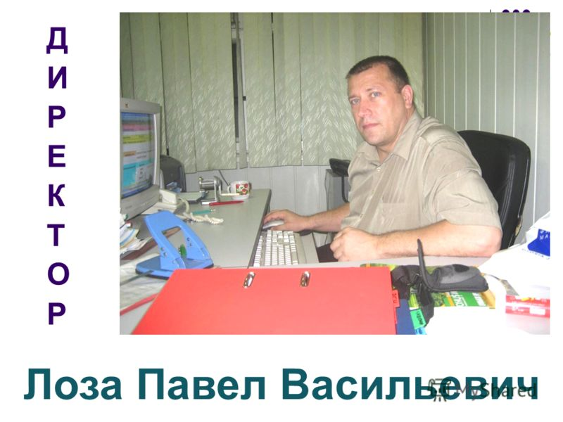 Лоза Павел Васильевич