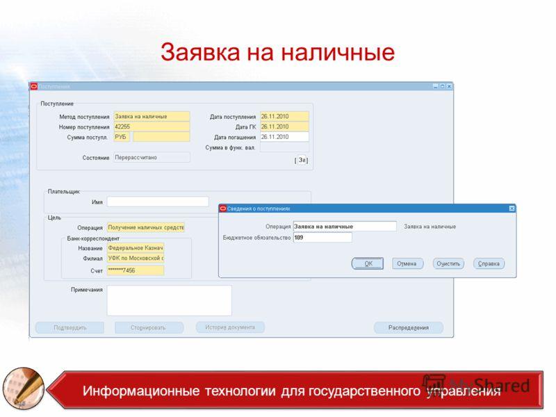 Заявка на наличные Аналитика Информационные технологии для государственного управления