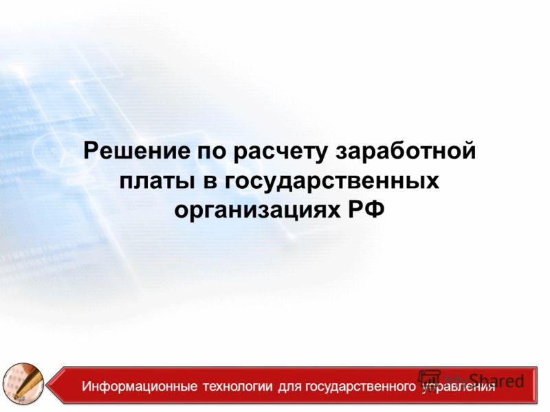 Решение по расчету заработной платы в государственных организациях РФ Аналитика Информационные технологии для государственного управления