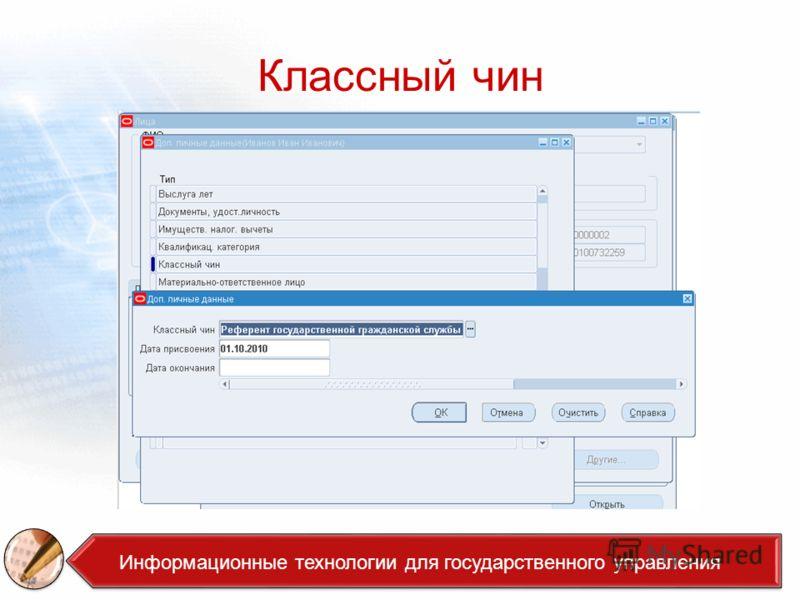 Классный чин Аналитика Информационные технологии для государственного управления