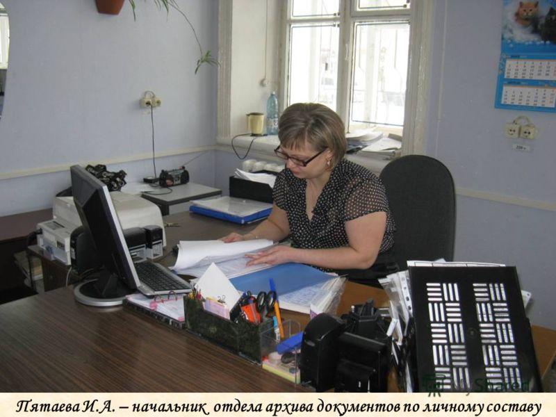 Пятаева И.А. – начальник отдела архива документов по личному составу