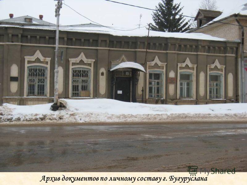 Архив документов по личному составу г. Бугуруслана